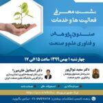وبینار معرفی صندوق پژوهش و فناوری علم و صنعت
