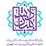 صدور مجوز فعالیت صندوق پژوهش و فناوری علم و صنعت به عنوان شرکت دانش بنیان